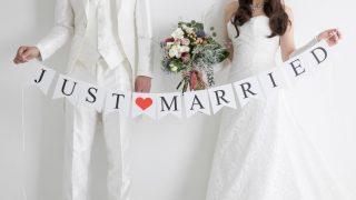 結婚は自分の意思でつかみとる!